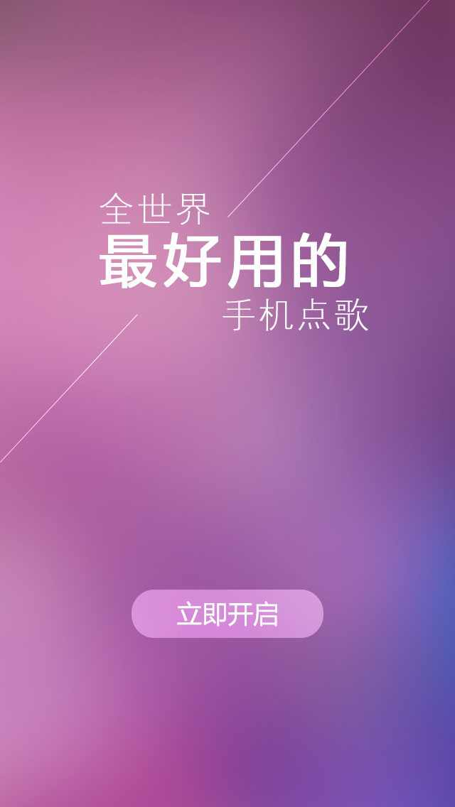 k米app客户端下载k米网在线k歌评分在线ktv